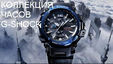 Коллекция наручных часов Casio G-SHOCK