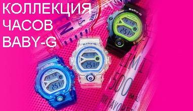 Коллекция наручных часов Casio Baby-G