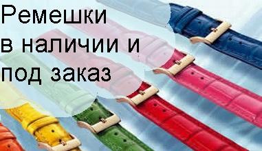 Ремешки для часов в наличии и под заказ