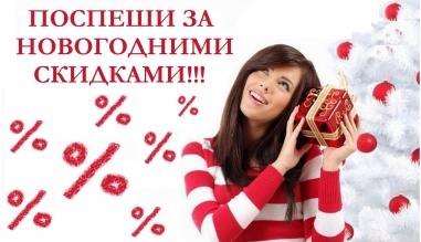 НОВОГОДНИЕ СКИДКИ!!!